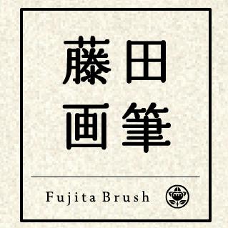 藤田製筆所(日本廣島)