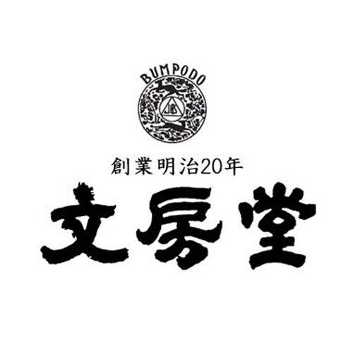 文房堂(日本)