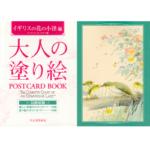 Product Postcard English path 01
