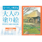 Product Postcard old scenery 01