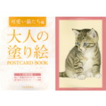 Product lovely cat 01