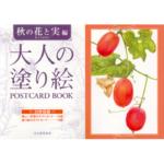 Product postcard Autumn 01