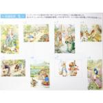 Product postcard Peter Rabbit 1 02