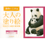 Product postcard animal 01