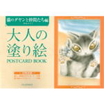 Product postcard dayan cat 01