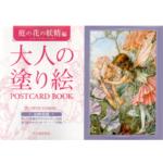 Product postcard flower fairies 01