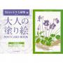 大人の塗繪 Postcard Book:山中小植物