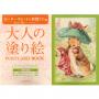 大人の塗繪 Postcard Book:Peter Rabbit和伙伴們
