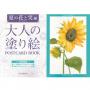 大人の塗繪 Postcard Book:夏日花與果實