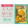 大人の塗繪 Postcard Book:維尼熊