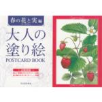Postcard Spring 01
