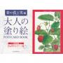 大人の塗繪 Postcard Book:春季的花與果
