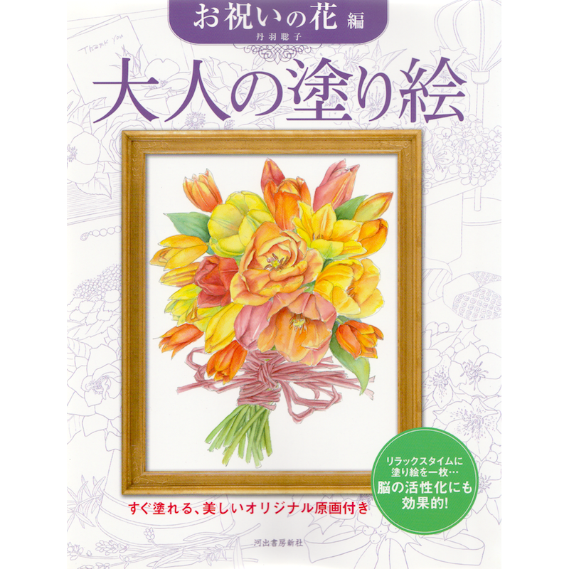 Product Color Bk Wreath 01