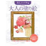 Product Color Rose 01