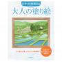 大人の塗繪Color Book:日本田園風景