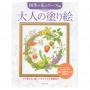 大人の塗繪Color Book:四季花環