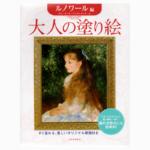 Product Color Bk Renoir 01