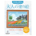 Product Color-Hokkaido 01
