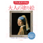 Product Color-Vermeer 01
