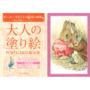 大人の塗繪 Postcard Book:Peter Rabbit繪本故事