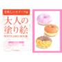 大人の塗繪 Postcard Book:美味甜品